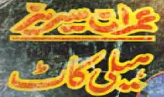 Read Online or Download Free Urdu Suspense, Action, Thrilling and Adventure Novel from Imran Series, Helicot, by Mazhar Kaleem M.A, writer hopes you will like this amazing mission by Imran and his team. In this mission you will get introduction of new kind of crimes.