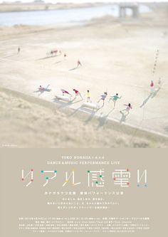 Japanese Theater Poster: Real Shock. Nami Masuda. 2010