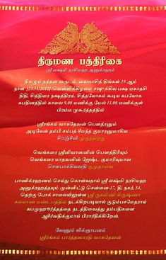 Wedding Invitation Quotes In Tamil