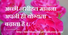 Hindi Thoughts: Hindi Thought HD Picture Message on Merit/Edification योग्यता/नसीहत