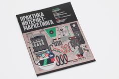 THE PRACTICE OF ONLINE MARKETING by kommcollective , via Behance