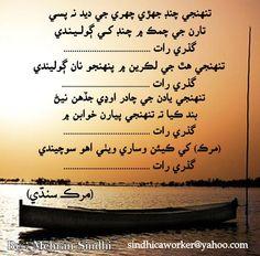 #sindhi #poetry <3