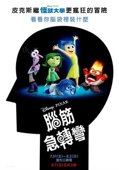 Inside Out 腦筋急轉彎, 20