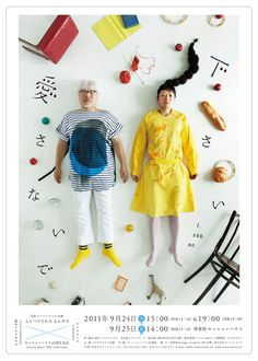 Japanese Theater Poster: Please Dont Love. Nami Masuda. 2011
