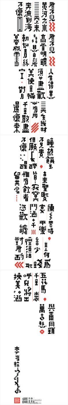 Chinese character design.