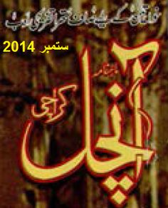 Urdu Books : Aanchal Digest September 2014Read Online Or Download Free Urdu Digest Anchel for September 2014, in this edition you will read following topics and stories: Sargoshiyan by Editor, Hamad by M Shafiq Aiwan, Naat by Khalid Ayaz Saahil, Dar Jawab Aan by Editor,