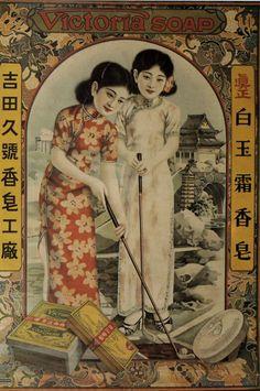 soap advertisement, Shanghai, 1930s