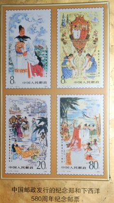 Chinese stamps commemorating the 580th anniversary of Admiral Zheng He.