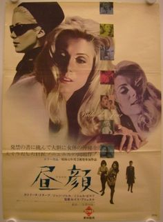 Belle de Jour - original movie poster original release japanese poster