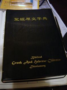 Biblical Greek and Hebrew - Chinese Dictionary / Supplement for the Chinese Bible with Strong's Concordance Numbers / This is the Hebrew - Greek Study Bible Dictionary in CHINESE / you will see the Hebrew or Greek word w/ code + definition in Chinese