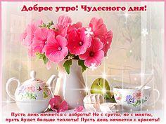 Открытки настроение доброго утра удачного дня 458