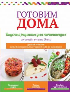 Новогодние рецепты 2013, новогодний стол, новогоднее меню, салаты и закуски / Готовим дома