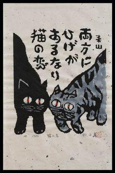 Cats in Love    by Iwao Akiyama