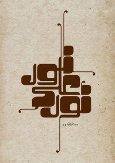 Arabic Calligraphy by Muhammad ElMahdy, via Behance