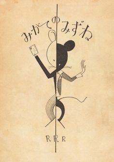 Illustrations from the 1927 children's book Animal Village (動物の村), by Takeo Takei