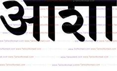 Tattoo-Sanskrit-HOPE
