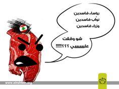 Lebanese Meat.. Shou we2fet 3layyi??
