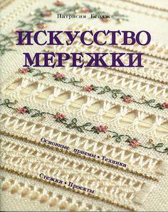 Ažurová kniha - Hana Černá - Picasa Web Album  preziosissimo