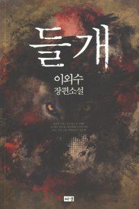 들개/이외수 - KOREAN FICTION LEE OUI-SOO 2014 [Aug 2014]