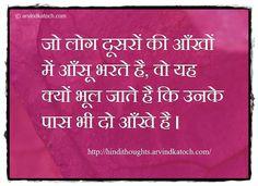 Hindi Thoughts: People who fill the eyes of others with tears (Hindi Thought) जो लोग दूसरों की आँखों में आँसू भरते है