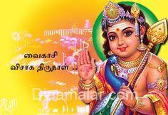 வைகாசி விசாகம்  வைகாசி மாத சுக்லபட்ச ஏகாதசியன்று விரதம் இருப்பதால், ஆசைகள் ஈடேறி முடிவில் முக்தி http://temple.dinamalar.com/temple_special.php?cat=577
