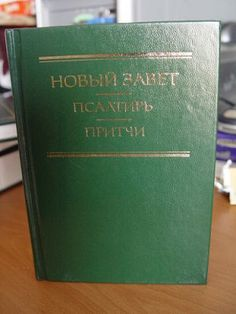 Description  Russian New Testament with Psalms