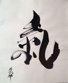 氣: QI  Ink on paper