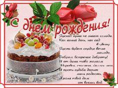 Открытки с днем рождения с поздравлениями