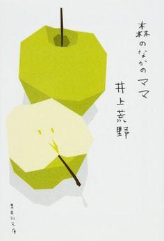 Apples poster #japanese