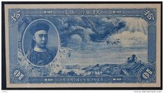 Ten dollar banknote, with Prince Zai Feng, Prince Regent's portrait, issued in 1911.