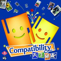 Compatibility 天生絕配