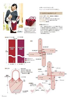 """""""This is a knitting pattern written in Japanese but the basic construction is easily hacked.  Knit your own rectangles or this could easily be adapted as a way to upcycle old sweaters--felt wool sweater(s) then cut and join rectangles as shown. Could use store bought bag handles or stitch handle from additional felted sweater fabric, maybe around upholstery cording."""""""