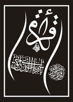 بسم الله الرحمن الرحيم ..اقرأ باسم ربك الذي خلق .. لـ سعيد النهري