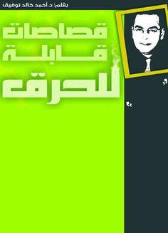 قصاصات قابلة للحرق by أحمد خالد توفيق