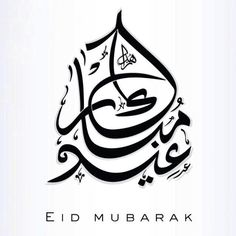 Eid Mubarak on Pinterest | 79 Pins