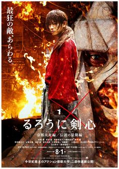 Live-Action Rurouni Kenshin Sequels' New Poster Debuts