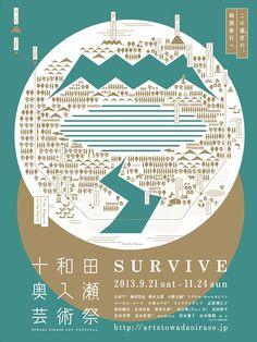 Japanese Poster: Towada Oirase Art Festival - SURVIVE. Kensaku Kato. 2013