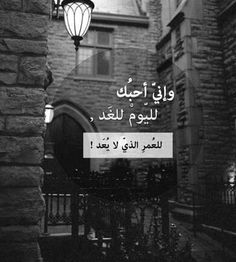 واني احبك