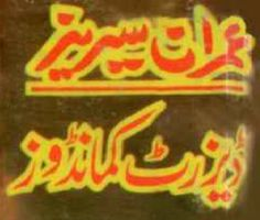 Read or Download Free New Imran Series Novel Desert Commandos, this novel is about a strange and dangerous mission of Jews, they planned a mission very high class secured, even they though Pakasia secret service and Imran etc. could not reach to that mission. But Imran and his companions approached such mission and destroyed that mission.