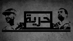 Graffiti Stencil for the freedom of Khodor Salemeh and Ali Fakhri #FreeKhodor #FreeAli