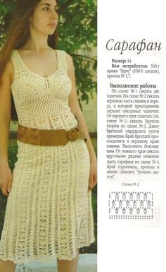 Crochet beige dress ♥LCD♥ with diagram