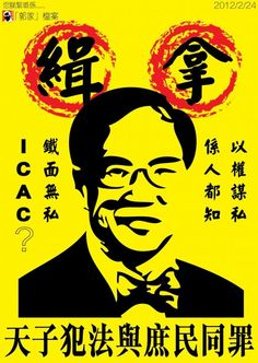 Sir Donald Tsang Faces Impeachment & Risks Losing Knighthood For Corruption