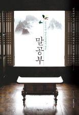 말공부/조윤제 KOREAN 001.3 JO YOON-JAE 2014 [Aug 2014]