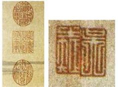 Seal stamp of the Xuantong emperor (left bottom).  The seal stamp of the Qianlong emperor is shown on the left top.