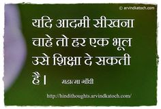 Hindi Thoughts: If a man wants to learn (Hindi Quote by Mahatma Gandhi) यदि आदमी सीखना चाहे