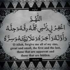 Duah to say while in sujud