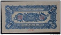 Back side of the Ten dollar banknote, with Prince Zai Feng, Prince Regent's portrait, issued in 1911.
