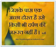 Hindi Thoughts: The one who has a good friend (Hindi Thought) जिसके पास एक अच्छा दोस्त है