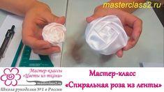 Цветы из лент. Мастер класс Спиральная роза из ленты (handmade)