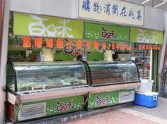 Snacks: 百味食品 Bai Wei Shi Pei